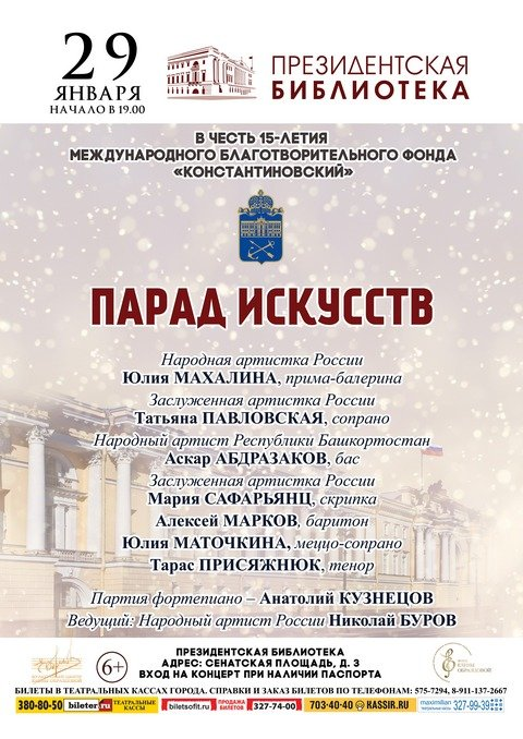 Праздничный концерт «ПАРАД ИСКУССТВ»