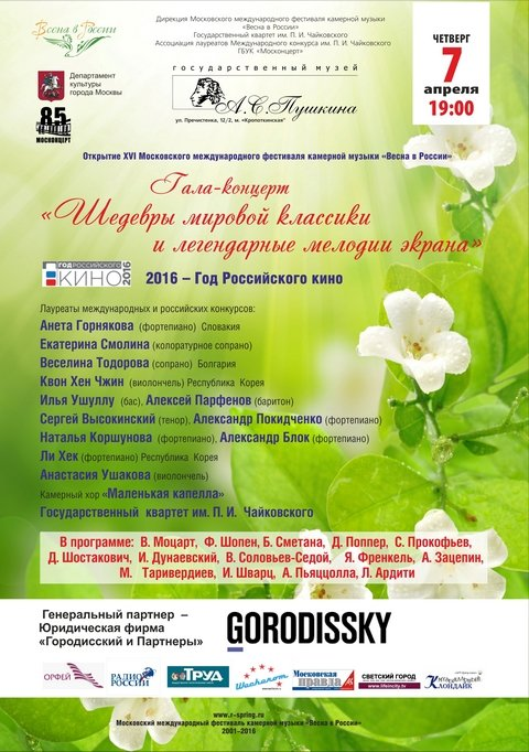 открытие  Международного фестиваля камерной музыки «Весна в России»