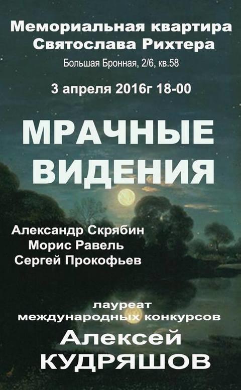 Алексей Кудряшов в Квартире Рихтера выступит с сольным концертом 3 апреля 2016
