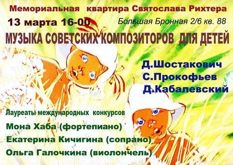 Музыка советских композиторов для детей