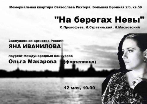 Яна Иванилова в Мемориальной квартире Рихтера