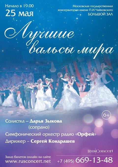 «Лучшие вальсы мира» Дарья Зыкова