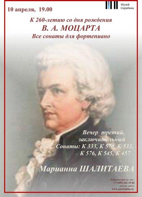 Марианна Шалитаева 10 апреля Все сонаты Моцарта