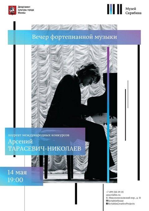 Арсений Тарасевич-Николаев в Музее А.Н.Скрябина