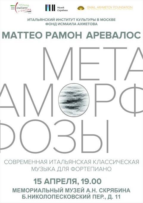 Концерт «Метаморфозы» Маттео Рамона Аревалоса в Музее Скрябина