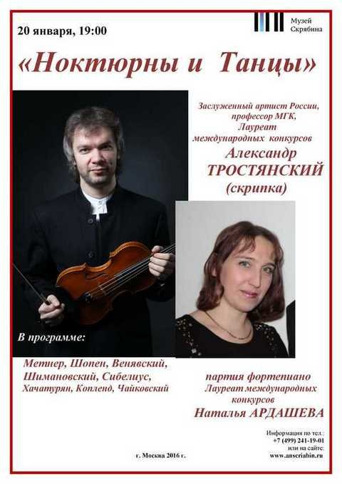 Александр Тростянский Музей Скрябина 20 января