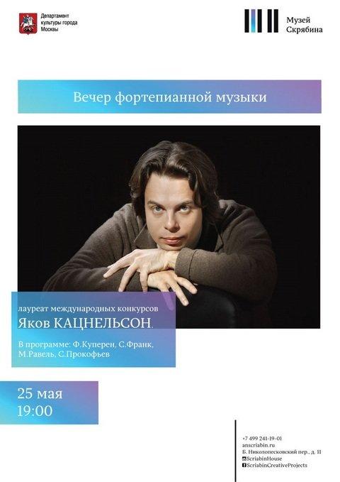 Концерт Якова Кацнельсона в Музее Скрябина