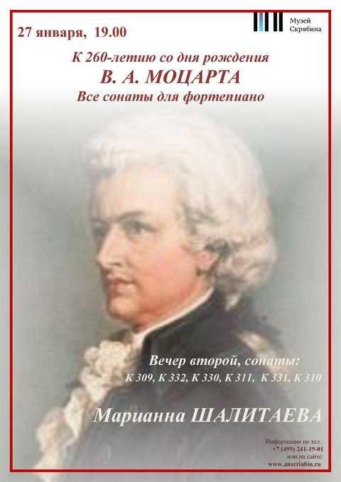 Марианна Шалитаева в Музее Скрябина Все сонаты Моцарта