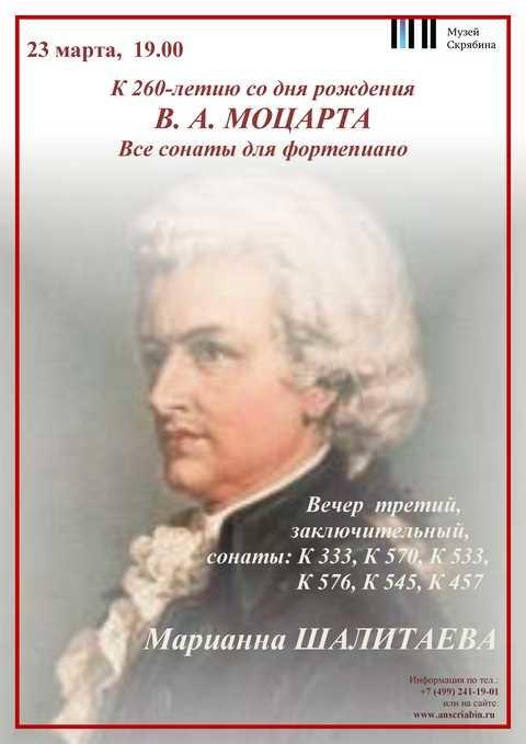23 марта Марианна Шалитаева Все сонаты Моцарта Музей Скрябина
