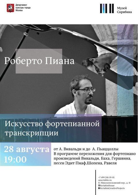 Концерт Роберто Пиана в Музее Скрябина