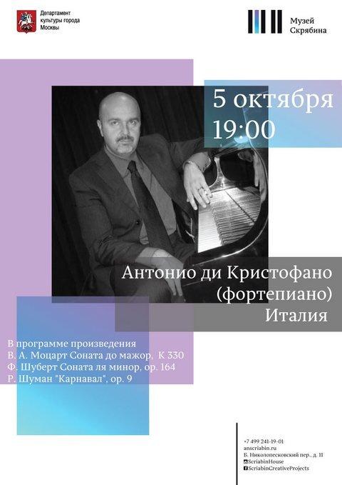 1f01ec67be7c7 Концерт Антонио ди Кристофано в Музее Скрябина