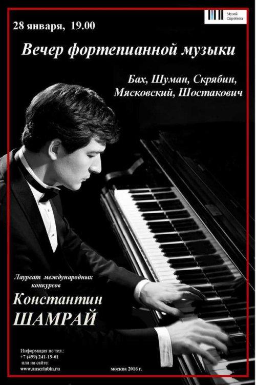 Константин  Шамрай