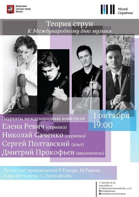 Концерт камерной музыки «Теория струн» в Музее Скрябина