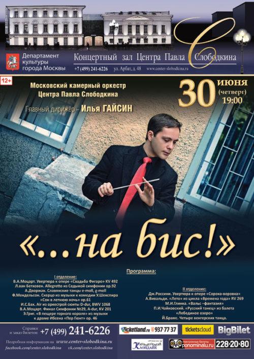 30 июня Московский театрально-концертный Центр Павла Слободкина приглашает на программу «...на бис!», с участием Камерного оркестра Центра, дирижер Илья Гайсин.