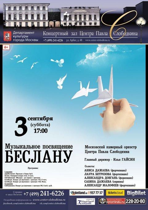 «Музыкальное посвящение Беслану» в Центре Павла Слободкина 3 сентября
