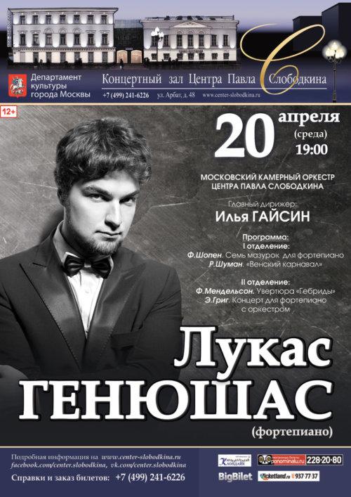 Лукас Генюшас выступит 20 апреля в Центре Павла Слободкина