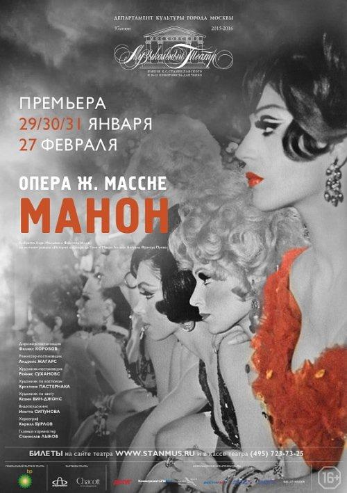 Манон Массне в театре Станиславского