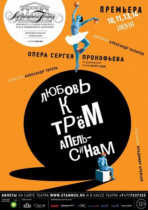 Любовь к трём апельсинам в театре им.Станиславского и Немировича-Данченко