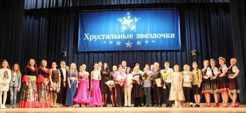 третий этап ежегодного Всероссийского фестиваля-конкурса «Хрустальные звёздочки»