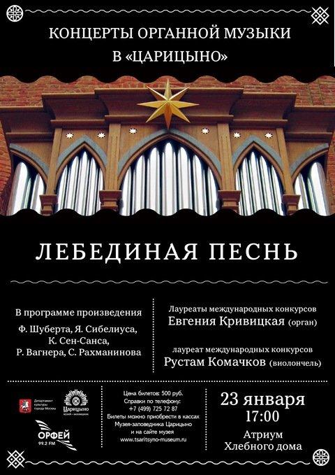 Евгения Кривицкая, Рустем Комачков в Царицыно