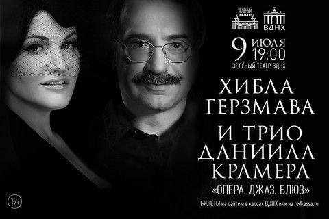 Хибла Герзмава и трио Даниила Крамера с программой «Опера. Джаз. Блюз»
