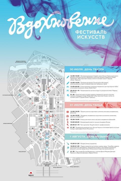 Фестиваль искусств «Вдохновение-2016»