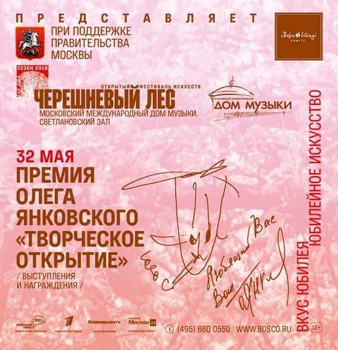 Премию Олега Янковского «Творческое открытие» и музыкальную программу «Юные таланты в орбите Владимира Спивакова»