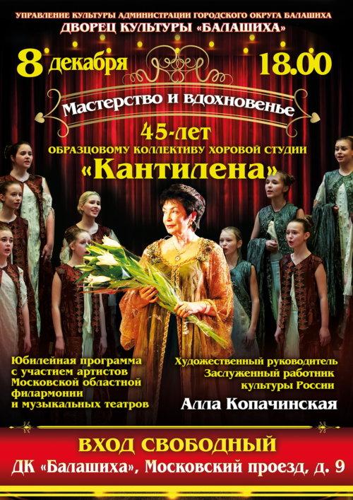"""Юбилей хоровой студии """"Кантилена"""""""
