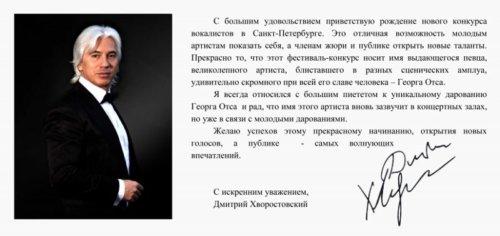 Приветствие Хворостовского, Международный музыкальный фестиваль-конкурс вокалистов имени Георга Отса