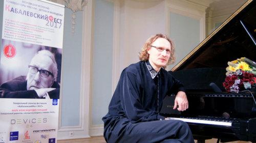 Василий ЩЕРБАКОВ, пианист, композитор, педагог, директор Фонда Д. Б. Кабалевского