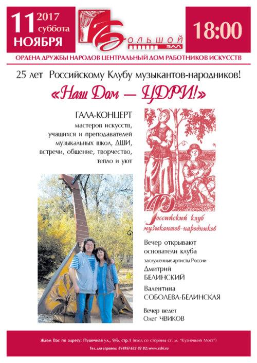 25-летний Юбилей Российского Клуба музыкантов-народников