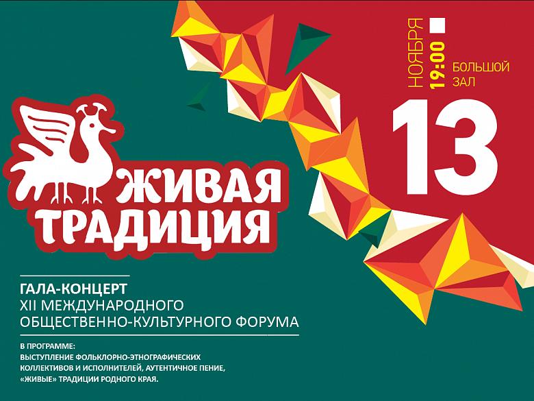 Гала-концерт Форума «Живая традиция» пройдёт в ЦКИ «Меридиан»