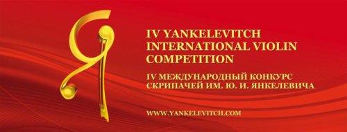 Конкурс скрипачей имени Янкелевича