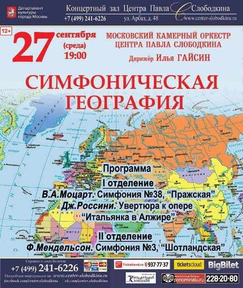 Симфоническая география в Центре Павла Слободкина