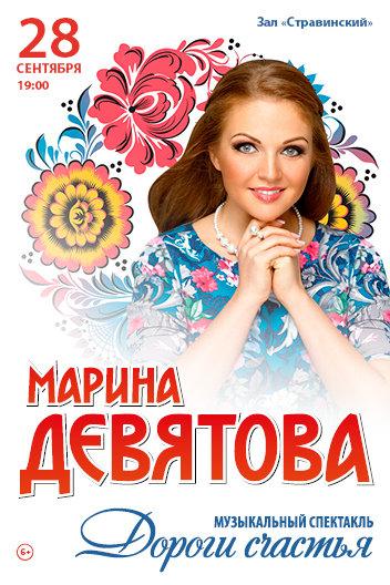 Марина Девятова в Геликон-опере