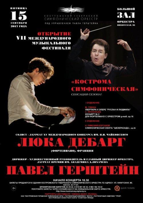 Кострома симфоническая - Люка Дебарг и Павел Герштейн